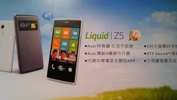 宏�入门级新机Liquid Z5上市 售价