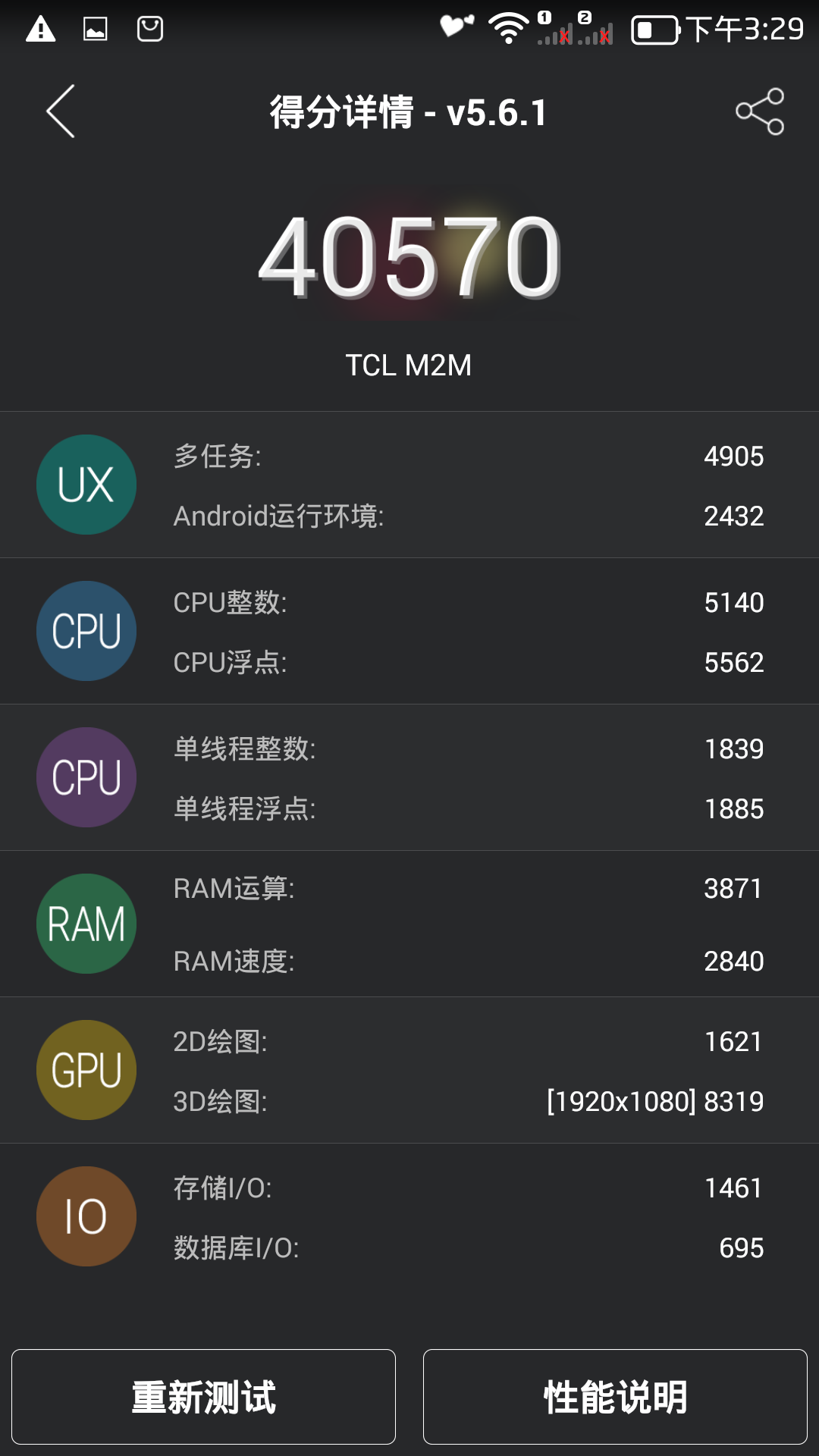 国产强机TCL么么哒3N手机性能测试